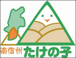 南信州たけの子プロジェクトロゴ