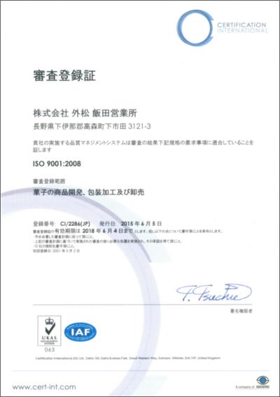 ISO9001認証状