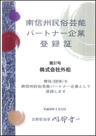 南信州民俗芸能パートナー企業登録証