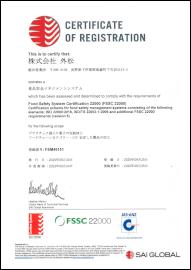FSSC認証