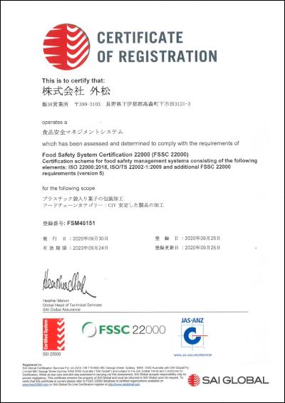 FSSC22000認証状